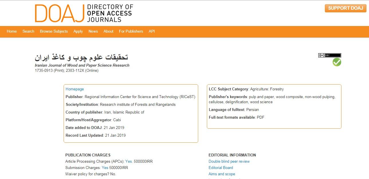 """نمایه سازی فصلنامه """" تحقیقات علوم چوب و کاغذ ایران """" در پایگاه استنادی معتبر بین المللی DOAJ"""